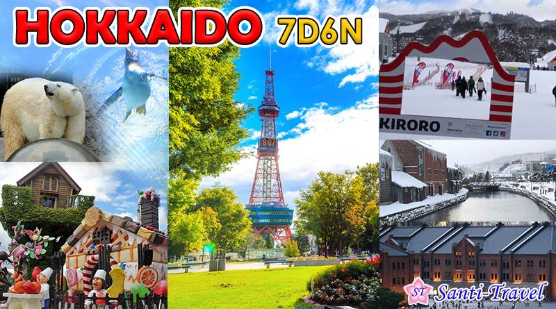 Paket Wisata Jepang – HOKKAIDO